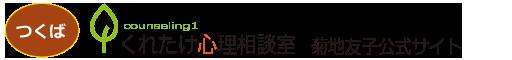つくばのカウンセリング 菊池友子公式サイト|くれたけ心理相談室